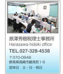 税理士事務所 税務 会計